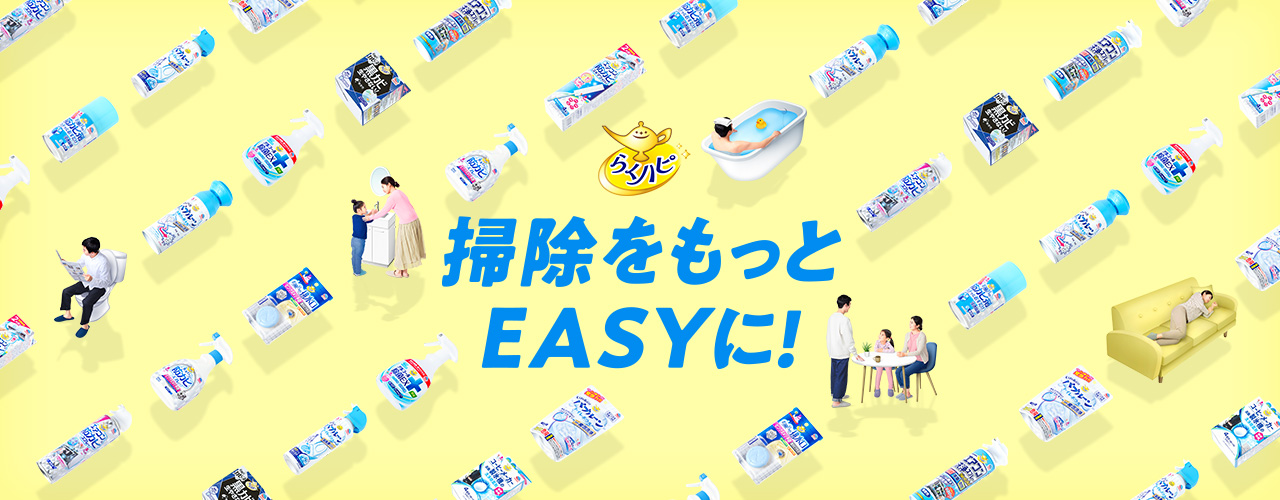 """Easy"" and ""Happy"" Cleaning Products""Raku Hapi"""