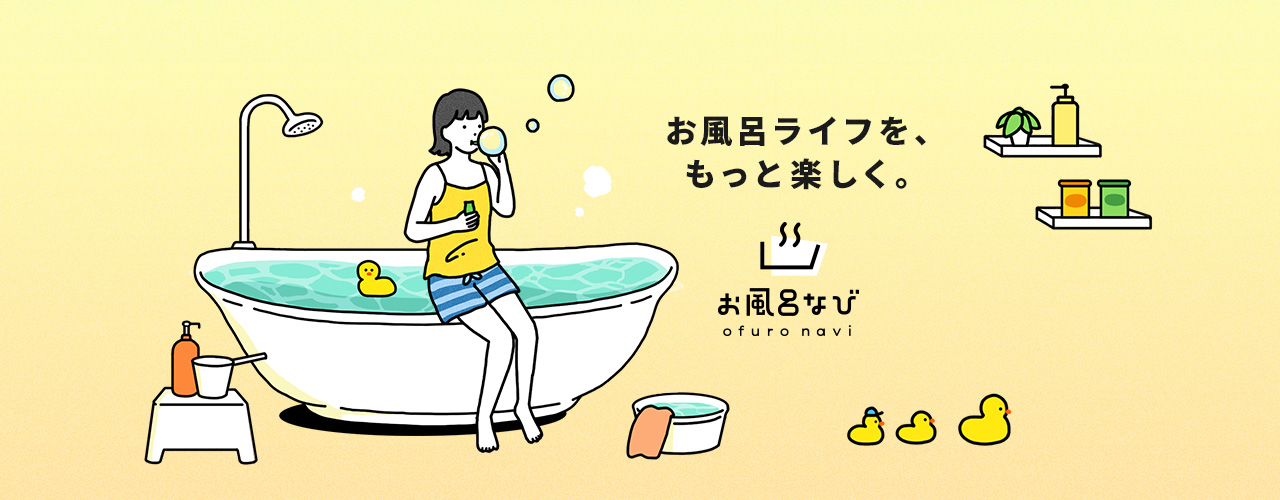 """Bath Navi"" offers tips on how to choose Bath Products and tips for easy bath cleaning."