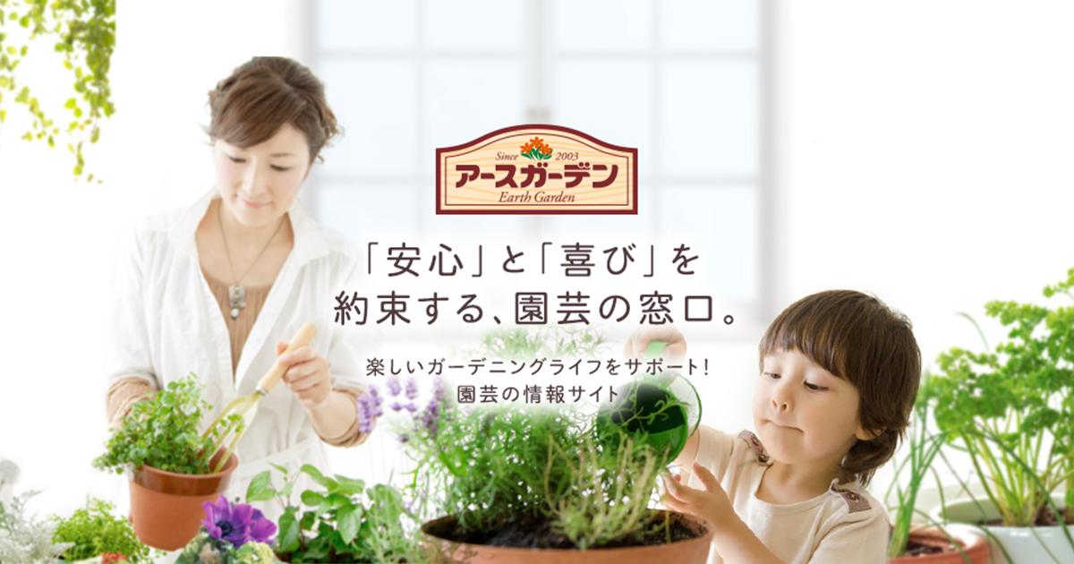 ガーデニングQ&A|アースガーデン ~園芸用品~|アース製薬株式会社